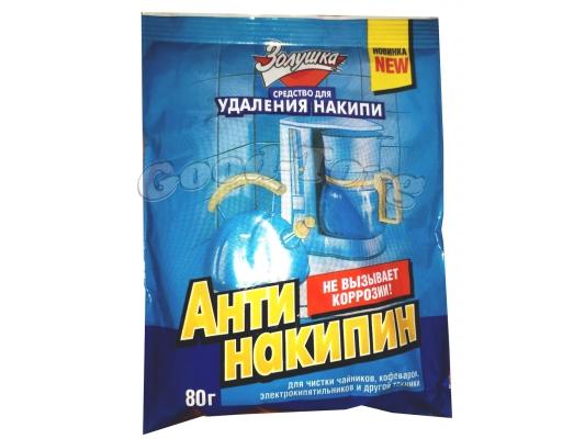 Антинакипин синий 80г Золушка