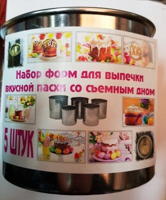 Набор форм для выпечки вкусной пасхи со съемным дном 5 шт.(D 11;12;13;14;15 см. H 9.5;10,5;11,5;12,5;13,5 см.)