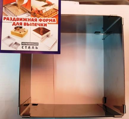 Раздвижная форма для выпечки квадрат 15×15; 28×28 см. h-10 см. нерж.сталь