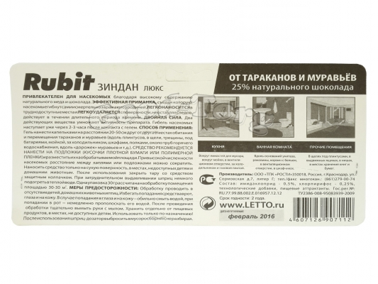 RUBIT - От тараканов и муравьев 30 г.