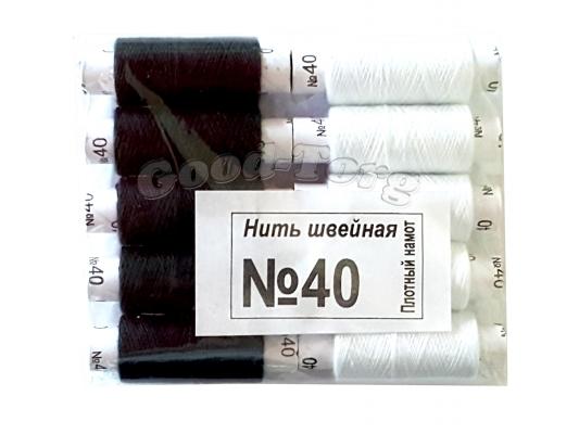 Нить № 40 х/б, Никополь ( 5 черных + 5 белых)