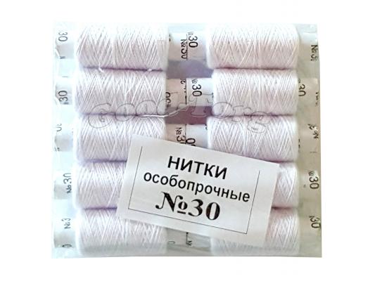 Нить №30 х/б, Никополь (10 белых)