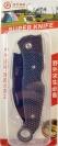 Нож перочинный, складной на планшетке 2027 - 15 см.