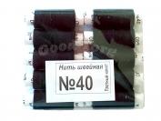 Нить №40 х/б, Никополь (10 черных)